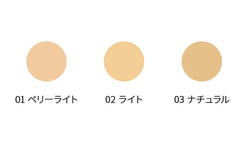 24 ミネラルパウダーファンデは、全3色