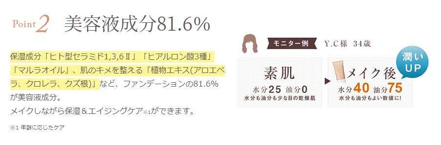 美容液成分81.6%のヴァーチェ ミネラルリキッドファンデーション