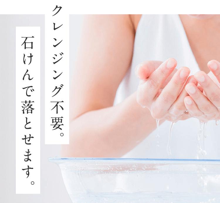 石鹸で落ちるオンリーミネラル