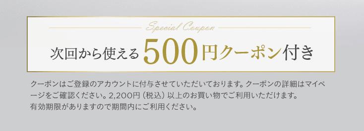 エトヴォスのお試しセットに入っている500円分のお買い物券