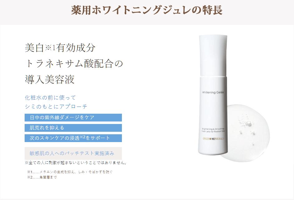 トラネキサム酸配合の薬用美容液