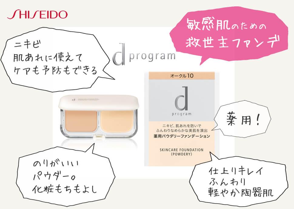 資生堂 dプログラム 薬用 スキンケアファンデーション(パウダリー)の商品写真
