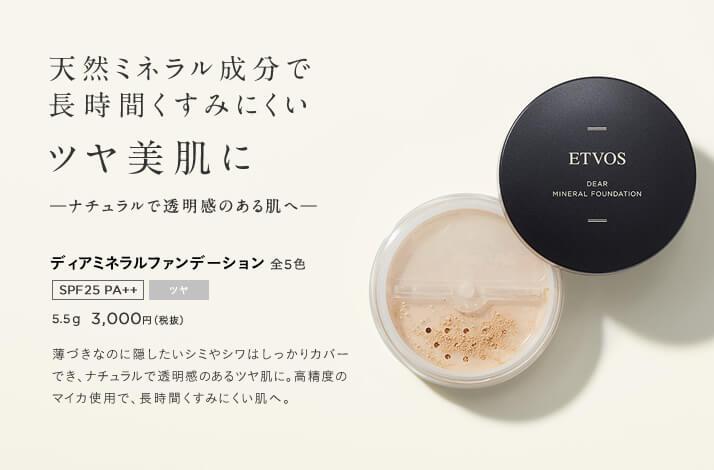 ETVOS エトヴォス ディアミネラルファンデーション(ツヤ)の商品写真